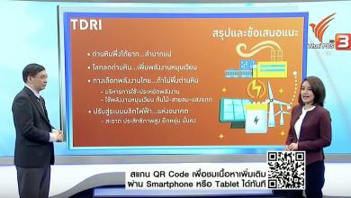 Photo of คิดยกกำลังสอง: ทางเลือกพลังงานไทย…ถ้าไม่พึ่งพาถ่านหิน