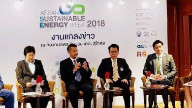 Photo of คุณสุวัฒน์ กมลพนัส ประธานกลุ่มฯ พลังงานทดแทน ร่วมงานแถลงข่าว ASEAN Sustainable Energy Week 2018