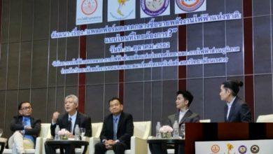 Photo of เวทีเสวนา เรื่องแพลตฟอร์มตลาดกลางซื้อขายพลังงานไฟฟ้าแห่งชาติ แบบไหนที่ไทยต้องการ