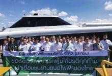 Photo of กลุ่มฯพลังงานหมุนเวียน ส.อ.ท. จัดเยี่ยมชมและรับฟังบรรยาย เรื่องเรือพลังงานไฟฟ้า MINE Smart Ferry